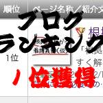 祝☆ブログランキング1位獲得!