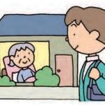 看護師国家試験対策~訪問看護とは~