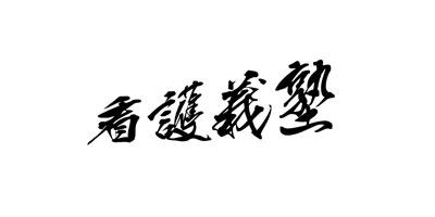 看護義塾ロゴ案2