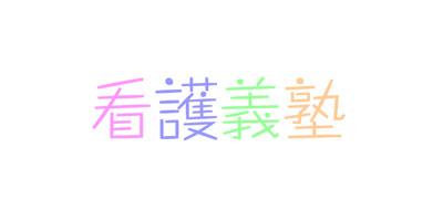 看護義塾ロゴ案1