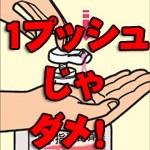 看護の基本~手指衛生:【衝撃の事実】1プッシュじゃダメでした!~