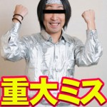書籍増刷決定!重大ミス発覚!