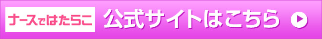 na-sudehatarako_link